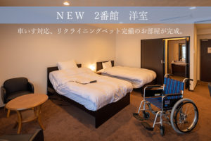 車椅子対応客室