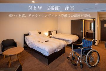 阿蘇ホテル2番館にユニバーサルルームが完成しました