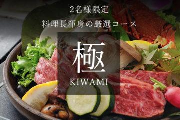 1日2組「極(kiwami)」お料理プラン
