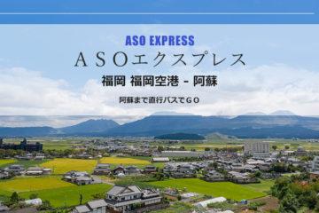 福岡から直行バス「ASO エクスプレス」運行中