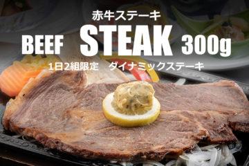 1日2組限定のダイナミック「あか牛」ステーキプラン