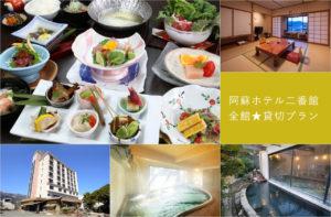 阿蘇ホテル2番館全館貸切プラン