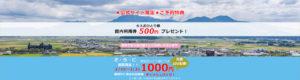 期間限定1000円キャッシュバック