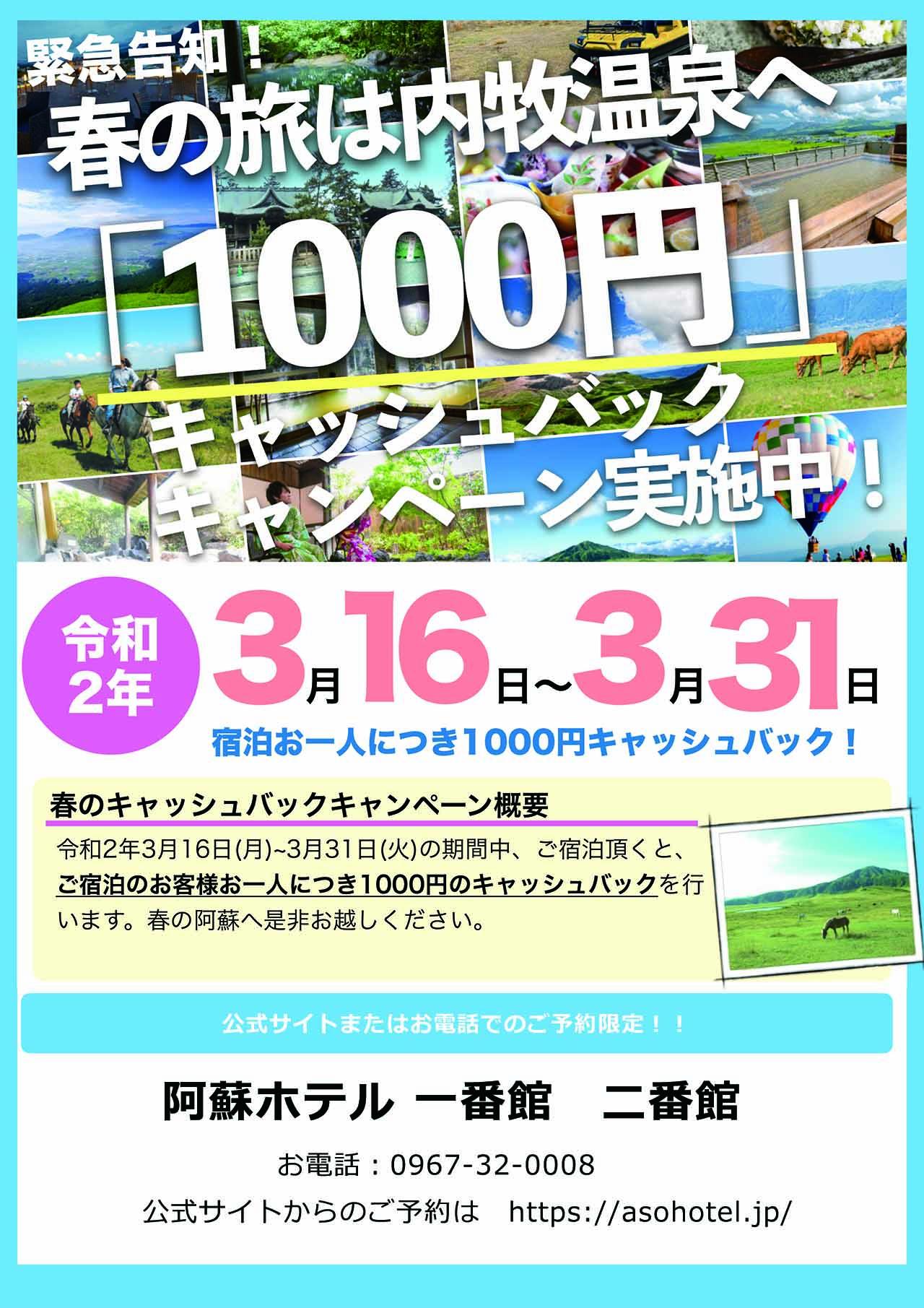 1000円キャッシュバックキャンペーン
