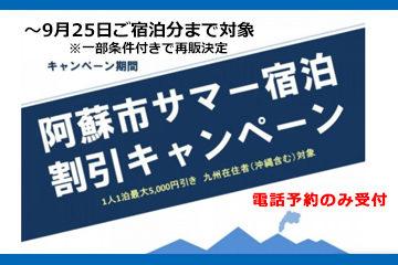 【人数限定再販売】阿蘇市サマーキャンペーン