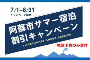 阿蘇市キャンペーン