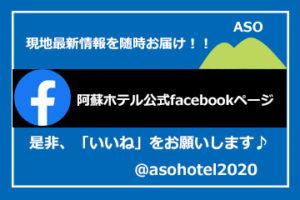 阿蘇ホテルのフェイスブックページができました。