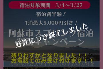 阿蘇市スプリング宿泊割引キャンペーン<終了>