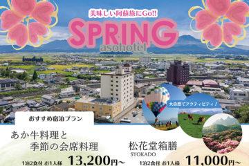 春のおすすめプランのご案内